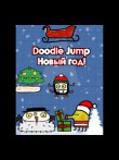 In addition to the  game for your phone, you can download Doodle Jump: New Year for free.