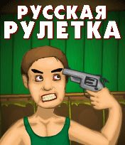 Download free mobile game: Russian roulette - download free games for mobile phone