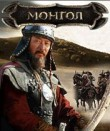 In addition to the  game for your phone, you can download Mongol for free.