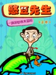 In addition to the  game for your phone, you can download Mr. Bean: Around the World Adventure for free.
