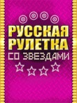 In addition to the  game for your phone, you can download Russian Roulette with Celebrities for free.