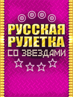 Download free mobile game: Russian Roulette with Celebrities - download free games for mobile phone
