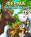 In addition to the free mobile game Online Farm for 5233 download other Nokia 5233 games for free.