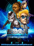 In addition to the  game for your phone, you can download VanGuard against terrorist: Counter striker for free.