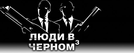 Mobile game Men in black 3 - screenshots. Gameplay Men in black 3