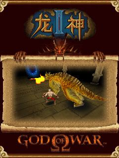 Download free mobile game: God of War 3D (China) - download free games for mobile phone