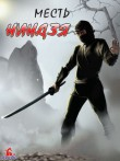 In addition to the  game for your phone, you can download kamikaze 2: Ninja's revenge for free.