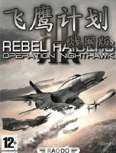 Download free mobile game: Condor 09: Special Edition - download free games for mobile phone