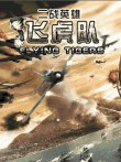 In addition to the free mobile game Heroes of World War II: Flying Tigers for Asha 302 download other Nokia Asha 302 games for free.