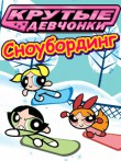 In addition to the  game for your phone, you can download Powerpuff girls: Snowboarding for free.