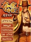 In addition to the  game for your phone, you can download Indiana Jones 2 for free.