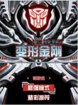 In addition to the  game for your phone, you can download Transformers (China) for free.