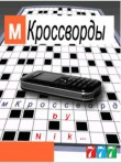 In addition to the  game for your phone, you can download M-crosswords for free.