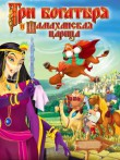 In addition to the free mobile game Three heroes and Shamahanskaya queen for B100 (CDMA) download other Samsung B100 (CDMA) games for free.