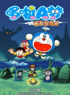 Download free mobile game: Doraemon: Dream Journey to the West - download free games for mobile phone