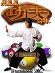 In addition to the  game for your phone, you can download Zhou star effort Billiards for free.