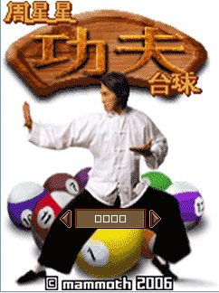 Download free mobile game: Zhou star effort Billiards - download free games for mobile phone