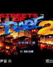 In addition to the  game for your phone, you can download Streets of Rage 2 for free.