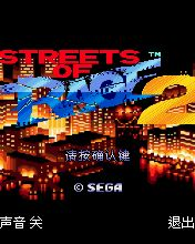 Download free mobile game: Streets of Rage 2 - download free games for mobile phone