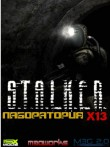 In addition to the  game for your phone, you can download S.T.A.L.K.E.R: Х13 Laboratory for free.