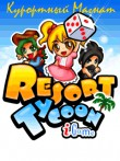 In addition to the  game for your phone, you can download Resort Tycoon for free.