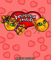 Download free mobile game: Cat love - download free games for mobile phone