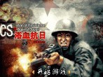 In addition to the  game for your phone, you can download CS: War of Resistance Against Japan for free.