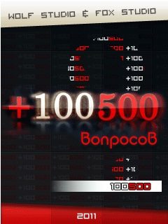 Download free mobile game: +100500 questions - download free games for mobile phone