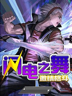 Download free mobile game: Lightning Dance of Passion for Fighting - download free games for mobile phone