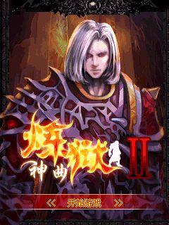 Download free mobile game: Dantes Inferno 2 Purgatory - download free games for mobile phone