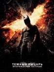 In addition to the  game for your phone, you can download The Dark Knight Rises for free.