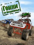 In addition to the  game for your phone, you can download Offroad racing for free.
