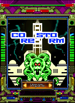 Download free mobile game: Core Storm - download free games for mobile phone