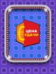 In addition to the  game for your phone, you can download The Price is Right for free.