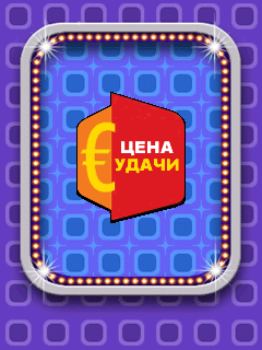 Mobile game The Price is Right - screenshots. Gameplay The Price is Right