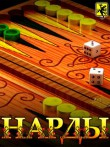 In addition to the free mobile game Backgammon for X820 download other Samsung X820 games for free.