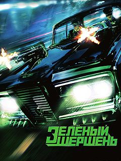 Download free mobile game: The Green Hornet - download free games for mobile phone