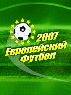 Download free mobile game: European Football 2007 - download free games for mobile phone
