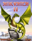 In addition to the free mobile game Entis Fantasy 2 for Wildfire S download other HTC Wildfire S games for free.