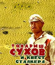 Download free mobile game: Comrade Sukhov and stalker's quest - download free games for mobile phone