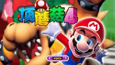 download mario game for mobile java