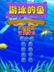 In addition to the  game for your phone, you can download Swimming Fish for free.