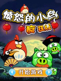 Download free mobile game: Angry Birds Crazy - download free games for mobile phone