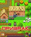 In addition to the free mobile game Catch The Ghosts for 2330 Classic download other Nokia 2330 Classic games for free.