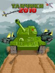 In addition to the  game for your phone, you can download Tank 2010 for free.