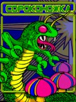 In addition to the free mobile game Centipede for Curve 9320 download other BlackBerry Curve 9320 games for free.