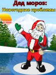 In addition to the  game for your phone, you can download Santa Claus: New Year problems for free.