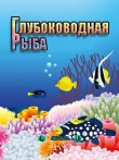 In addition to the free mobile game Deep-sea fish for 2700 Classic download other Nokia 2700 Classic games for free.