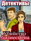 In addition to the  game for your phone, you can download Detectives: Murder of a businessman for free.