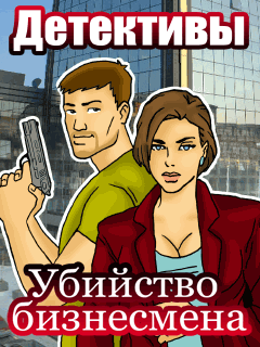 Download free mobile game: Detectives: Murder of a businessman - download free games for mobile phone